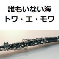 【クラリネット楽譜】誰もいない海(トワ・エ・モワ)(クラリネット・ピアノ伴奏)