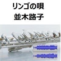 【伴奏音源・参考音源】リンゴの唄(並木路子)(フルートピアノ伴奏)