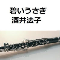 【クラリネット楽譜】碧いうさぎ(酒井法子)「星の金貨」(クラリネット・ピアノ伴奏)