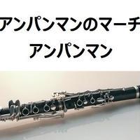 【クラリネット楽譜】アンパンマンのマーチ「アンパンマン」(クラリネット・ピアノ伴奏)