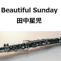 【クラリネット楽譜】ビューティフル・サンデー(田中星児)Beautiful Sunday(クラリネット・ピアノ伴奏)