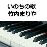 【ピアノ楽譜】いのちの歌(竹内まりや)(ピアノソロ)