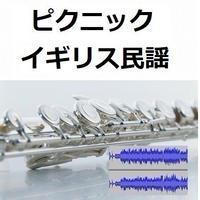 【伴奏音源・参考音源】ピクニック(イギリス民謡)(フルートピアノ伴奏)