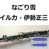 【伴奏音源・参考音源】なごり雪(イルカ・伊勢正三)(クラリネット・ピアノ伴奏)