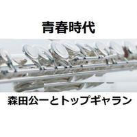 【フルート楽譜】青春時代(森田公一とトップギャラン)(フルートピアノ伴奏)