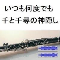 【伴奏音源・参考音源】いつも何度でも~千と千尋の神隠し(クラリネット・ピアノ伴奏)
