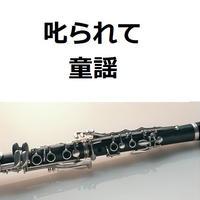 【クラリネット楽譜】叱られて(童謡)(クラリネット・ピアノ伴奏)
