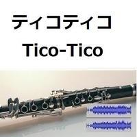 【伴奏音源・参考音源】ティコティコ(Tico-Tico)(クラリネット・ピアノ伴奏)