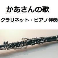 【クラリネット楽譜】かあさんの歌(クラリネット・ピアノ伴奏)