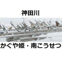 【フルート楽譜】神田川(かぐや姫・南こうせつ)(フルートピアノ伴奏)