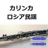 【伴奏音源・参考音源】カリンカ(ロシア民謡)(クラリネット・ピアノ伴奏)