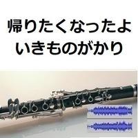 【伴奏音源・参考音源】帰りたくなったよ(いきものがかり)(クラリネット・ピアノ伴奏)