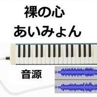 【伴奏音源・参考音源】裸の心(あいみょん)(鍵盤ハーモニカ・ピアノ伴奏)※ピアニカ