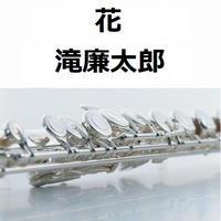【フルート楽譜】花~春のうららの隅田川《フルート2本》(滝廉太郎)(フルートピアノ伴奏)