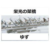 【フルート楽譜】栄光の架橋(ゆず)二重奏(フルートピアノ伴奏)