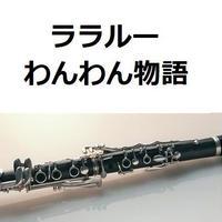 【クラリネット楽譜】ララルー「わんわん物語」La La Lu(クラリネット・ピアノ伴奏)