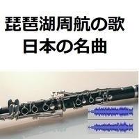 【伴奏音源・参考音源】琵琶湖周航の歌(日本の名曲)(クラリネット・ピアノ伴奏)