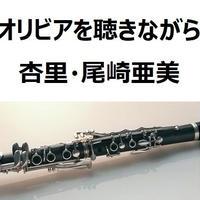 【クラリネット楽譜】オリビアを聴きながら(杏里・尾崎亜美)(クラリネット・ピアノ伴奏)