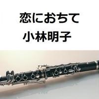 【クラリネット楽譜】恋におちて(小林明子)(クラリネット・ピアノ伴奏)