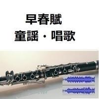 【伴奏音源・参考音源】早春賦(童謡・唱歌)(クラリネット・ピアノ伴奏)