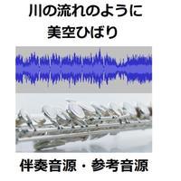 【伴奏音源・参考音源】川の流れのように~美空ひばり~(フルートピアノ伴奏)