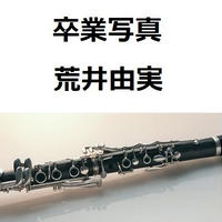 【クラリネット楽譜】卒業写真(松任谷由実)荒井由実(クラリネット・ピアノ伴奏)