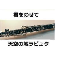 【クラリネット楽譜】君をのせて(天空の城ラピュタ)(クラリネット・ピアノ伴奏)