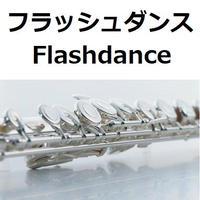 【フルート楽譜】フラッシュダンス[Flashdance](フルートピアノ伴奏)