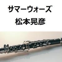 【クラリネット楽譜】サマーウォーズ(The Summer Wars)松本晃彦(クラリネット・ピアノ伴奏)