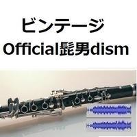 【伴奏音源・参考音源】ビンテージ(Official髭男dism)「あいのり」(クラリネット・ピアノ伴奏)