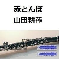 【伴奏音源・参考音源】赤とんぼ(山田耕筰)(クラリネット・ピアノ伴奏)
