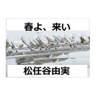【フルート楽譜】春よ来い(松任谷由実)(フルートピアノ伴奏)