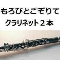 【クラリネット楽譜】もろびとごぞりて(クリスマスソング)《クラリネット2本》(クラリネット・ピアノ伴奏)