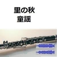 【伴奏音源・参考音源】里の秋(童謡)(クラリネット・ピアノ伴奏)