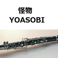 【クラリネット楽譜】怪物(YOASOBI)(クラリネット・ピアノ伴奏)