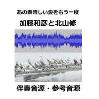 【伴奏音源・参考音源】あの素晴しい愛をもう一度(加藤和彦と北山修)(フルートピアノ伴奏)