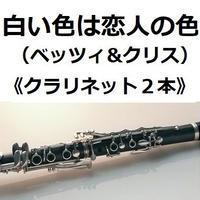 【クラリネット楽譜】白い色は恋人の色(ベッツィ&クリス)《クラリネット2本》(クラリネット・ピアノ伴奏)