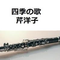 【クラリネット楽譜】四季の歌(芹洋子)(クラリネット・ピアノ伴奏)