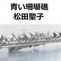 【フルート楽譜】青い珊瑚礁(松田聖子)(フルートピアノ伴奏)