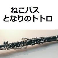 【クラリネット楽譜】ねこバス「となりのトトロ」スタジオジブリ(クラリネット・ピアノ伴奏)