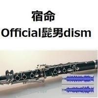 【伴奏音源・参考音源】宿命(Official髭男dism)(クラリネット・ピアノ伴奏)(クラリネット・ピアノ伴奏)