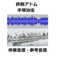 【伴奏音源・参考音源】鉄腕アトム(手塚治虫)(フルートピアノ伴奏)