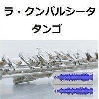 【伴奏音源・参考音源】ラ・クンパルシータ(タンゴ)(フルートピアノ伴奏)