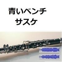 【伴奏音源・参考音源】青いベンチ(サスケ)(クラリネット・ピアノ伴奏)