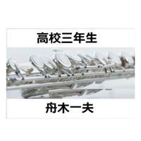 【フルート楽譜】高校三年生(舟木一夫)(フルートピアノ伴奏)