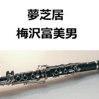 【クラリネット楽譜】夢芝居(梅沢富美男)(クラリネット・ピアノ伴奏)