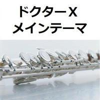 【フルート楽譜】ドクターXのテーマ(沢田 完)(フルートピアノ伴奏)