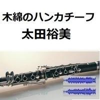 【伴奏音源・参考音源】木綿のハンカチーフ(太田裕美)(クラリネット・ピアノ伴奏)