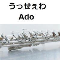 【フルート楽譜】うっせぇわ(Ado)(フルートピアノ伴奏)