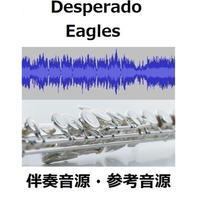 【伴奏音源・参考音源】Desperado(Eagles)イーグルス(フルートピアノ伴奏)